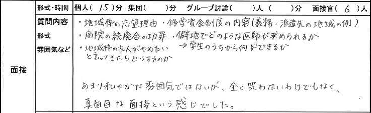 神戸 大学 推薦 入試